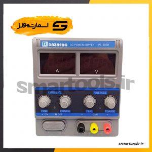 منبع تغذیه DC داژنگ مدل DAZHENG PS-305D - اسمارت تولز