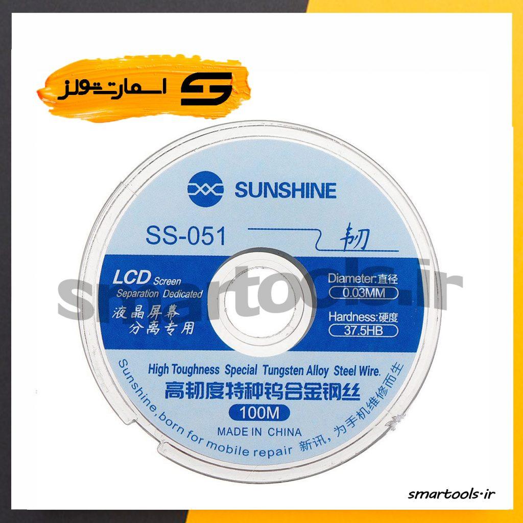 سیم فولادی سانشاین مدل SUNSHINE SS-051
