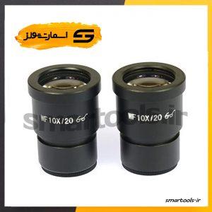 لنز یدکی چشمی لوپ مدل WF10X/20 - اسمارت تولز