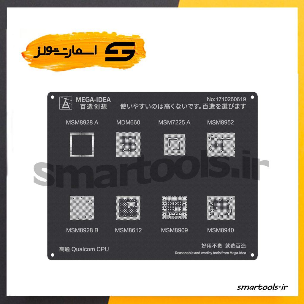 شابلون مشکی مگا آیدیا مدل MEGA IDEA MSM8928A CPU